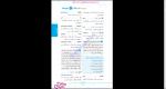 دانلود پی دی اف کتاب واژگان عربی کنکور 321 صفحه PDF-1