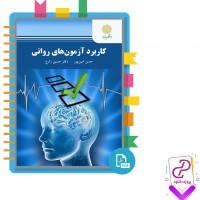 دانلود پی دی اف کتاب کاربرد آزمون های روانی پیام نور دکتر حسین زارع 273 صفحه PDF