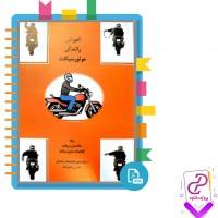 دانلود پی دی اف کتاب آموزش رانندگی ویژه متقاضیان گواهینامه موتورسیکلت 158 صفحه PDF