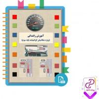 دانلود پی دی اف کتاب آموزش رانندگی ویژه متقاضیان گواهینامه پایه سوم 221 صفحه PDF