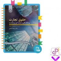 دانلود پی دی اف کتاب حقوق تجارت 4 ربیعا اسکینی (ورشکستگی و تصفیه امور ورشکسته) 246 صفحه PDF