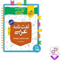 دانلود پی دی اف کتاب لغت نامه عربی جی بی خیلی سبز (سید هادی هاشمی) 253 صفحه PDF