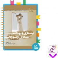 دانلود پی دی اف کتاب پرستاری و بهداشت مادران و نوزادان احمد علی اسدی نوقابی 282 صفحه PDF