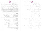 دانلود پی دی اف کتاب کاربرد آزمون های روانی پیام نور دکتر حسین زارع 273 صفحه PDF-1