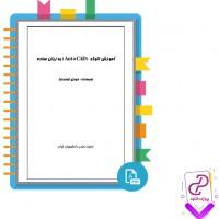 دانلود پی دی اف کتاب آموزش اتوکد به زبان ساده 48 صفحه PDF
