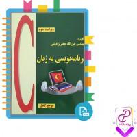 دانلود پی دی اف کتاب برنامه نویسی به زبان 657 صفحه PDF