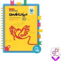 دانلود پی دی اف کتاب جمع بندی ادبیات فارسی 340 صفحه PDF