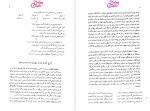دانلود پی دی اف کتاب درسنامه فارسی عمومی پیام نور گروه مولفان 326 صفحه PDF-1