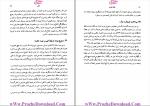 دانلود پی دی اف کتاب دوره مقدماتی حقوق مدنی دکتر ناصر کاتوزیان جلد دوم (درسهایی از عقود معیّن) 324 صفحه PDF-1
