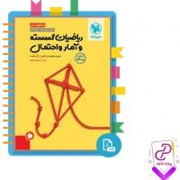 دانلود پی دی اف کتاب جمع بندی ریاضیات گسسته و آمار و احتمال 268 صفحه PDF