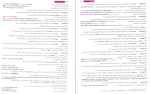 دانلود پی دی اف کتاب زبان انگلیسی جامع کنکور مبتکران سه کتاب در یک کتاب دکتر شهاب اناری 508 صفحه PDF-1