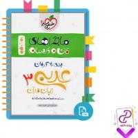 دانلود پی دی اف کتاب عربی 3 دوازدهم 130 صفحه PDF