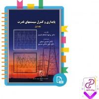 دانلود پی دی اف کتاب پایداری و کنترل سیستم های قدرت 556 صفحه PDF