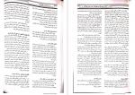 دانلود پی دی اف کتاب پرستاری و بهداشت مادران و نوزادان احمد علی اسدی نوقابی 282 صفحه PDF-1