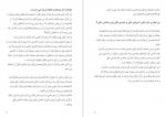 دانلود پی دی اف کتاب چهار اثر فلورانس ترجمه لیلا رحمتی 296 صفحه PDF-1