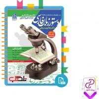 دانلود پی دی اف کتاب دستور زبان فارسی 272 صفحه PDF