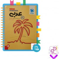 دانلود پی دی اف کتاب جمع بندی عربی 350 صفحه PDF