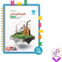 دانلود پی دی اف کتاب علوم و فنون ادبی 463 صفحه PDF