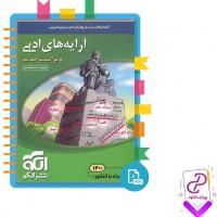 دانلود پی دی اف کتاب آرایه های ادبی 462 صفحه PDF