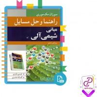 دانلود پی دی اف کتاب راهنما و حل مسائل شیمی آلی 228 صفحه PDF