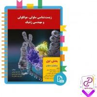 دانلود پی دی اف کتاب زیست شناسی سلولی، مولکولی، و مهندسی ژنتیک 198 صفحه PDF