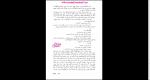 دانلود پی دی اف کتاب الفبا 342 صفحه PDF-1
