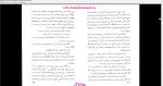 دانلود پی دی اف کتاب نارسیس و گلدموند 502 صفحه PDF-1