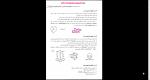 دانلود پی دی اف کتاب شیمی معدنی(جلد دوم) 276 صفحه PDF-1