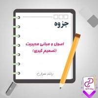 دانلود پی دی اف جزوه اصول و مبانی مدیریت (تصمیم گیری) 43 صفحه PDF