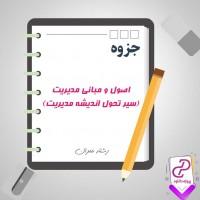 دانلود پی دی اف جزوه اصول و مبانی مدیریت (سیر تحول اندیشه مدیریت) 42 صفحه PDF