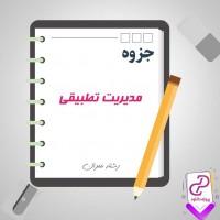 دانلود پی دی اف جزوه مدیریت تطبیقی 96 صفحه PDF