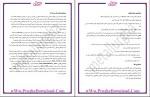 دانلود پی دی اف جزوه آشنایی با جوشکاری مهندسی مواد 33 صفحه PDF-1