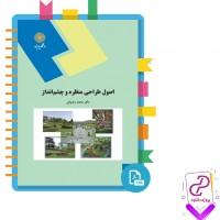 دانلود پی دی اف کتاب اصول طراحی منظره و چشم انداز پیام نور 265 صفحه PDF