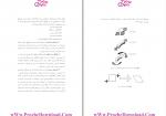 دانلود پی دی اف کتاب اصول طراحی منظره و چشم انداز پیام نور 265 صفحه PDF-1