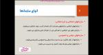 دانلود پی دی اف جزوه اصول و مبانی مدیریت (مفاهیم سازمان و مدیریت) 37 صفحه PDF-1