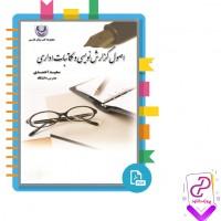 پی دی اف کتاب اصول گزارش نویسی و مکاتبات اداری 109 صفحه PDF