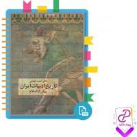 دانلود پی دی اف کتاب تاریخ ادبیات ایران پیش از اسلام 457 صفحه PDF