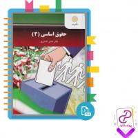 دانلود پی دی اف کتاب حقوق اساسی 3 دکتر حسن خسروی 165 صفحه PDF
