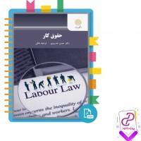 دانلود پی دی اف کتاب حقوق کار دکتر حسن خسروی 92 صفحه PDF