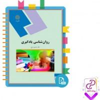 دانلود پی دی اف کتاب روان شناسی یادگیری حسین زارع پیام نور 274 صفحه PDF