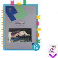 دانلود پی دی اف کتاب گزیده مرصاد العباد رضا انزابی نژاد پیام نور 116 صفحه PDF