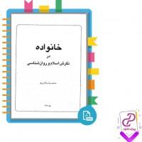 دانلود پی دی اف کتاب خانواده در نگرش اسلام و روانشناسی 234 صفحه PDF