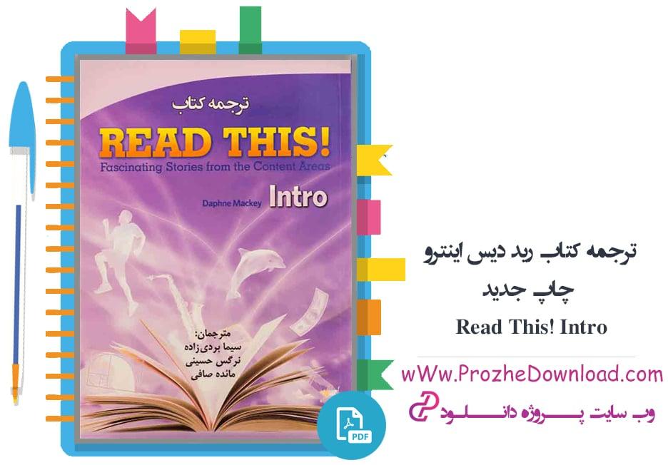 دانلود ترجمه کتاب رید دیس اینترو Read This! Intro - پروژه دانلود