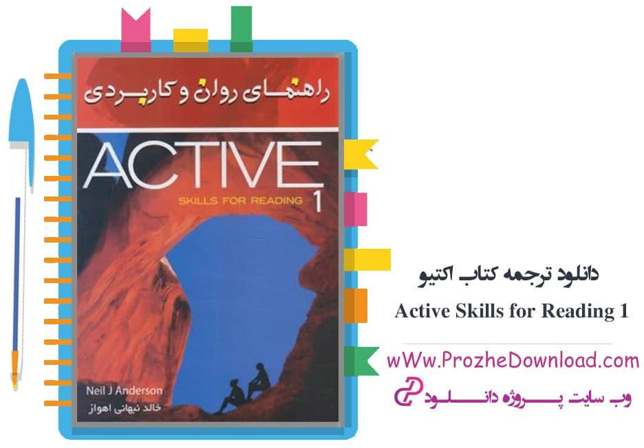 دانلود ترجمه کتاب Active اکتیو 90 صفحه پی دی اف PDF