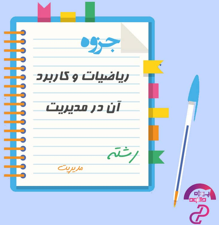 دانلود جزوه ریاضیات و کاربرد آن در مدیریت 20 صفحه PDF پی دی اف