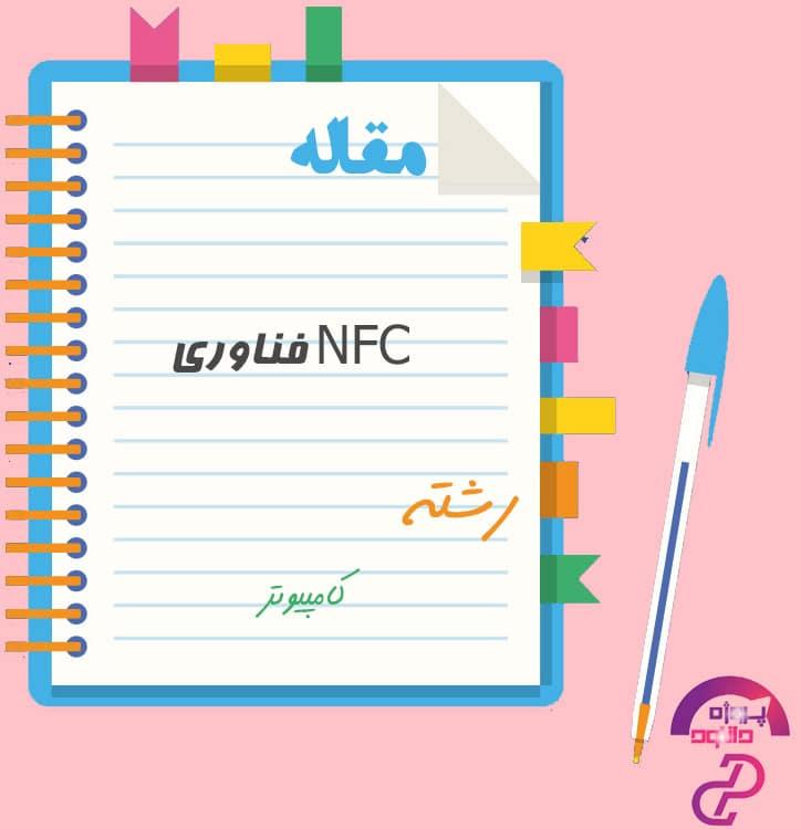 دانلود مقاله فناوری NFC - پی دی اف PDF و PPT پاورپوینت
