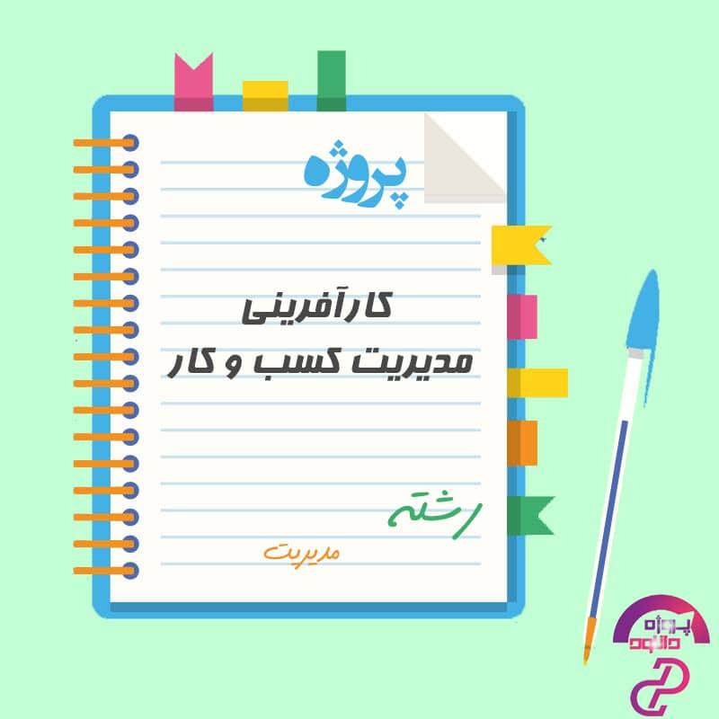 دانلود پروژه کارآفرینی مدیریت کسب و کار 31 صفحه Word ورد