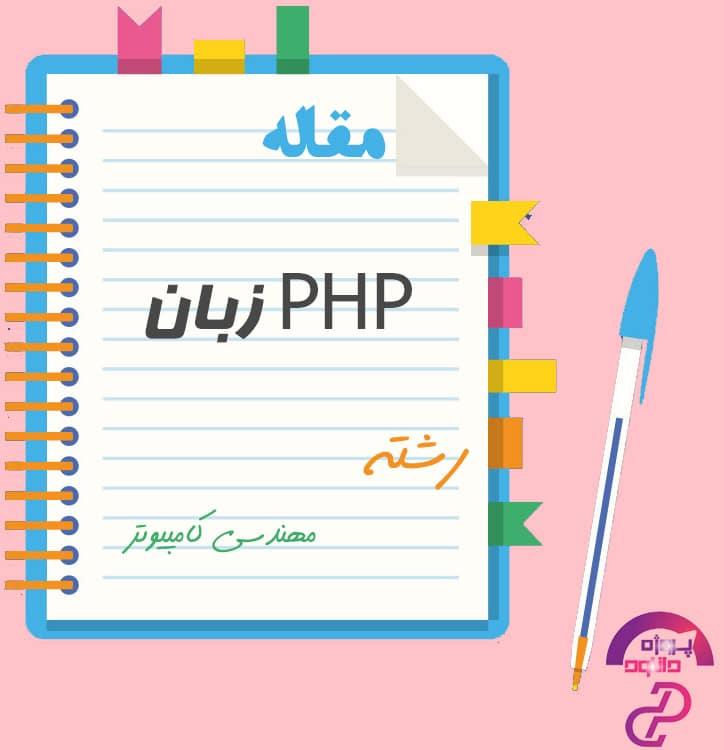 دانلود مقاله زبان PHP برای رشته مهندسی کامپیوتر Word ورد و PPTX پاورپوینت