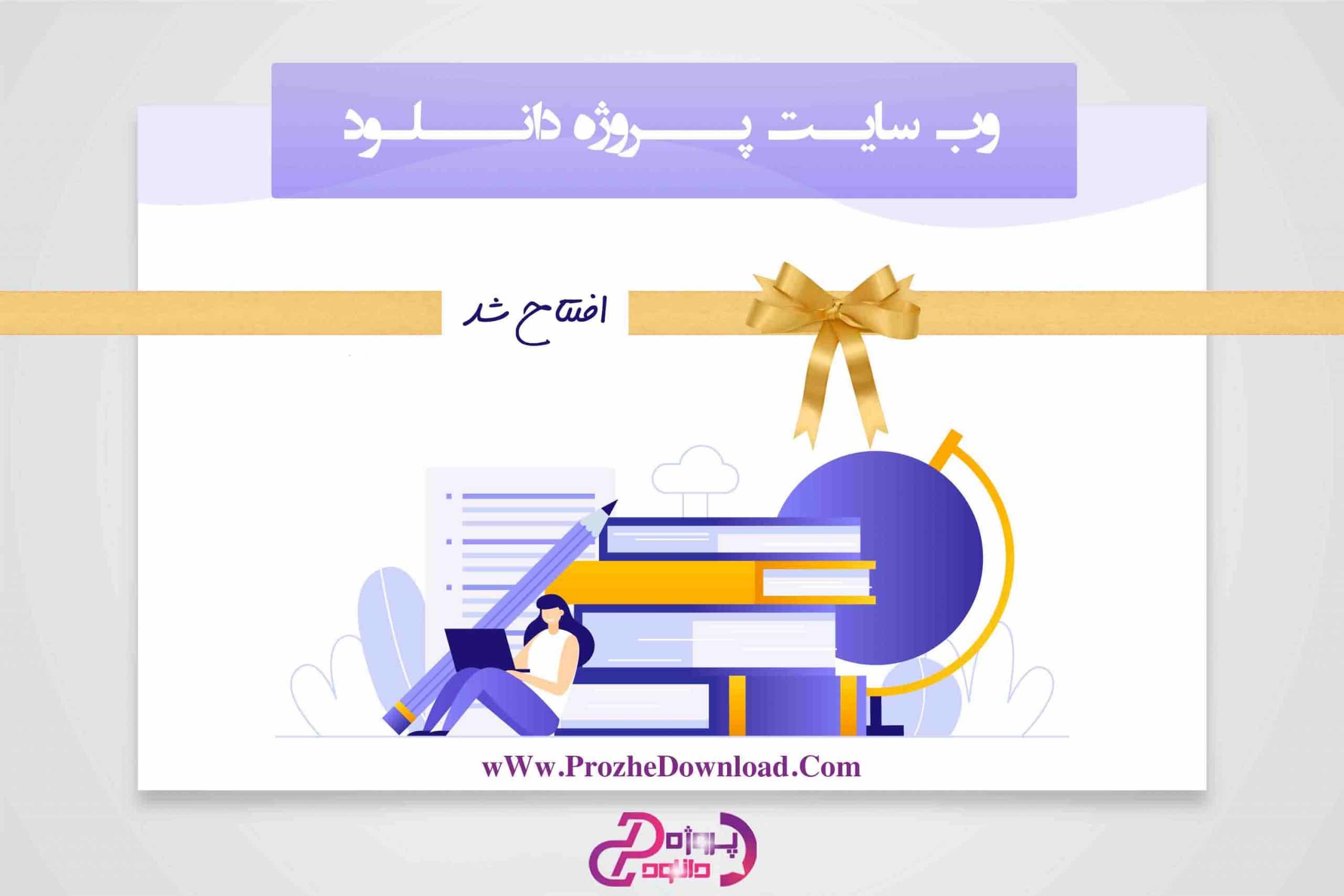 افتتاح سایت پروژه دانلود بزرگترین مرجع دانلود پروژه های دانشجویی در ایران