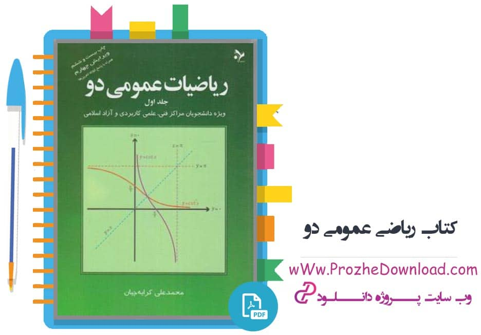 کتاب ریاضیات عمومی 2 همراه با حل مسائل از کرایه چیان